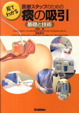 見てわかる医療スタッフのための痰の吸引 基礎と技術 [ 布宮伸 ]