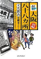 【バーゲン本】酩酊大阪八十八ヵ所 前後編 2冊組ー立ち飲み三銃士と行く