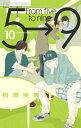 5時から9時まで(10) [ 相原実貴 ] - 楽天ブックス