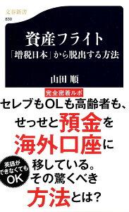 【送料無料】資産フライト [ 山田順 ]