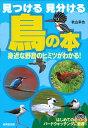 見つける 見分ける 鳥の本 [ 秋山 幸也 ] - 楽天ブックス