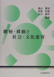 【送料無料】階層・移動と社会・文化変容