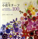 小花モチーフ100