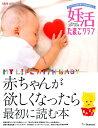 妊活たまごクラブ(2017-2018) 赤ちゃんが欲しくなったら最初に読む本 (ベネッセ・ムック)