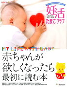 赤ちゃん ベネッセ・ムック