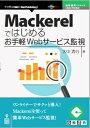 OD>Mackerelではじめるお手軽Webサービス監視 (E-Book/Print Book 技術書典SERIES) [ 大中浩行 ]