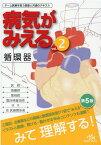 病気がみえる(vol.2) 循環器 [ 医療情報科学研究所 ]