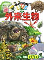 学研の図鑑LIVE eco外来生物