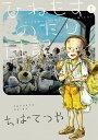 ひねもすのたり日記(第1集) (ビッグ コミックス) [ ちば てつや ]