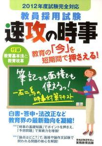 【送料無料】教員採用試験速攻の時事(2012年度試験完全対応)