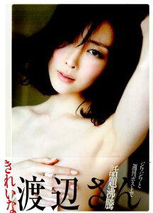 「きれいな渡辺さん」写真集