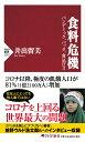 楽天ブックスで買える「食料危機 パンデミック、バッタ、食品ロス (PHP新書) [ 井出 留美 ]」の画像です。価格は1,045円になります。