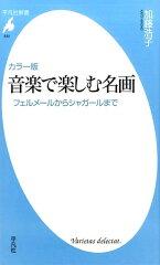 カラー版 音楽で楽しむ名画 フェルメールからシャガールまで (平凡社新書)
