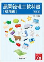 農業経理士教科書 税務編第6版