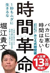堀江貴文が最悪で刑事罰の可能性!ほぼ名指しで餃子店を批判し第二の木下優樹菜に。