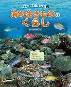 【新刊】<br />海の生きもののくらし