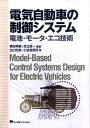 電気自動車の制御システム 電池・モータ・エコ技術 [ 廣田幸