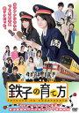 鉄子の育て方 DVD-BOX Vol.1 [ 小林涼子 ]