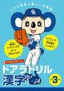 ドアラドリル 漢字 小学3年生 ドアラ先生と楽しくお勉強!