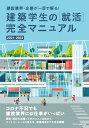 建築学生の[就活]完全マニュアル2021-2022