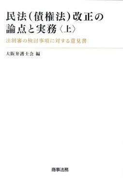 民法(債権法)改正の論点と実務(上) 法制審の検討事項に対する意見書 [ 大阪弁護士会 ]