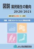 図説 国民衛生の動向 2020/2021 [ 厚生労働統計協会 ]