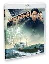 海賊とよばれた男【Blu-ray】 [ 岡田准一 主演映画 ]
