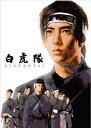 白虎隊 DVD-BOX [ 山下智久 ]