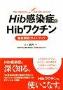 Hib感染症とHibワクチン徹底解説ガイドブック