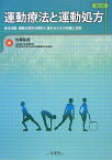 運動療法と運動処方第2版 身体活動・運動支援を効果的に進めるための知識と技術 [ 佐藤祐造 ]