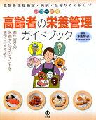 カラー図解高齢者の栄養管理ガイドブック