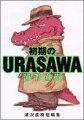 初期のUrasawa