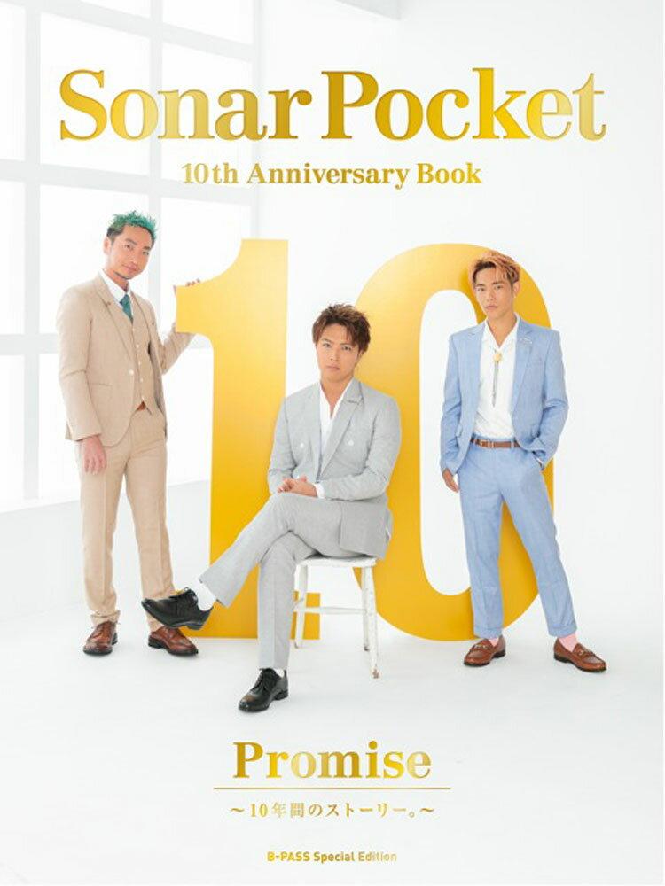 Sonar Pocket 10th Anniversary Book画像