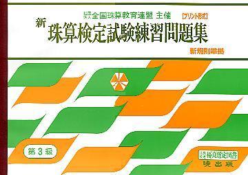 新珠算検定試験練習問題集(第3級) 全国珠算教育連盟主催 改定新規則準拠