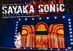 NMB48 山本彩 卒業コンサート「SAYAKA SONIC 〜さやか、ささやか、さよなら、さやか〜」 [ NMB48 ]