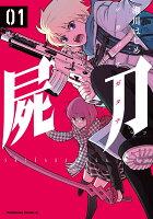 屍刀 -シカバネガタナー (1)