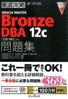 ORACLE MASTER Bronze DBA 12c問題集
