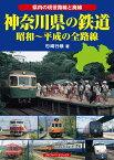 神奈川県の鉄道 昭和〜平成の全路線 [ 杉崎 行恭 ]