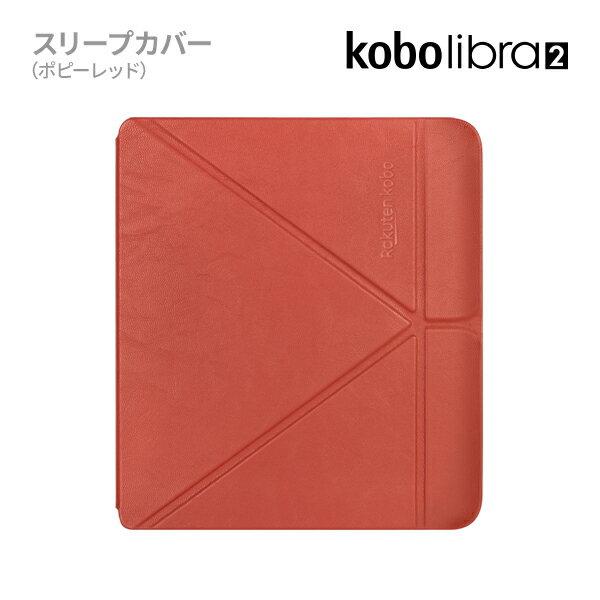 Kobo Libra 2 スリープカバー(ポピーレッド)