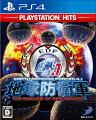 地球防衛軍4.1 THE SHADOW OF NEW DESPAIR PlayStation Hitsの画像