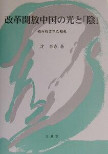 【送料無料】改革開放中国の光と「陰」