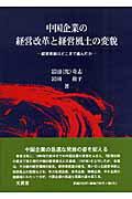 【送料無料】中国企業の経営改革と経営風土の変貌