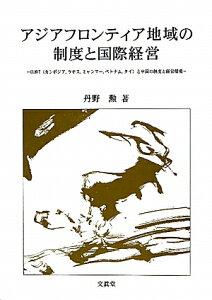 【送料無料】アジアフロンティア地域の制度と国際経営