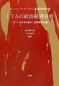 【送料無料】FTAの政治経済分析