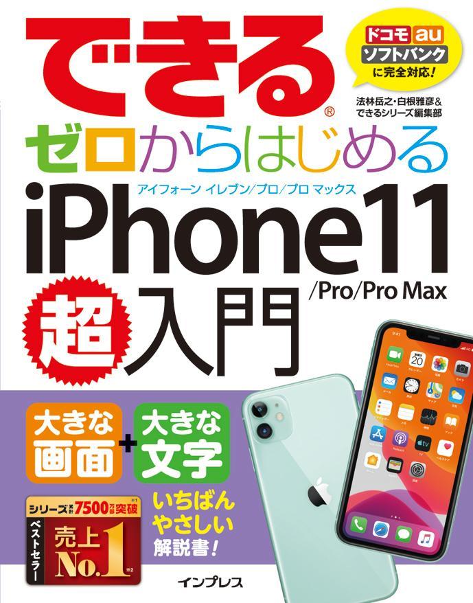 できるゼロからはじめるiPhone11/Pro/ProMax超入門画像
