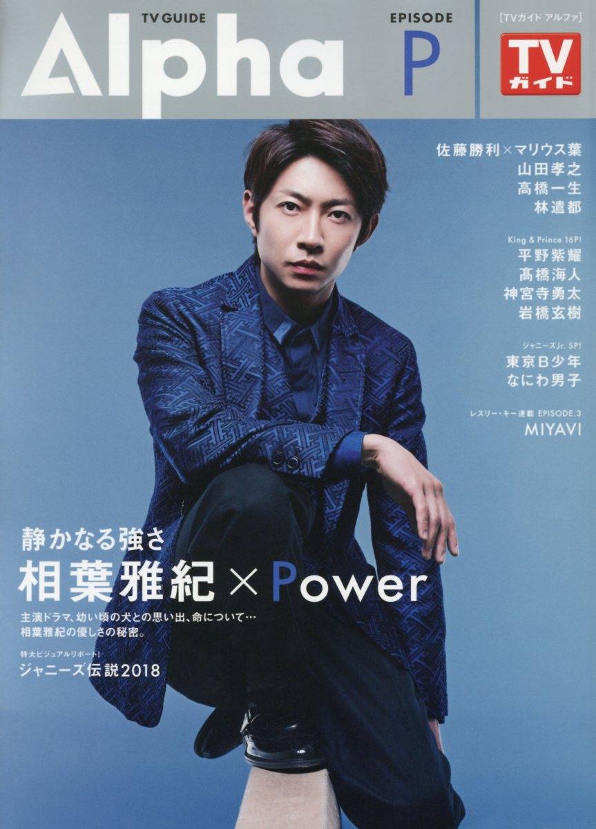 TV GUIDE Alpha EPISODE P(2018 OCT) 相葉雅紀×Power (TVガイドMOOK)