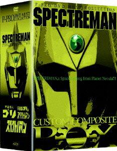 P-PRO.DVD MUST COLLECTION スペクトルマン カスタム・コンポジット・ボックス画像