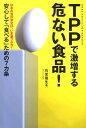 【送料無料】TPPで激増する危ない食品! [ 石堂徹生 ]