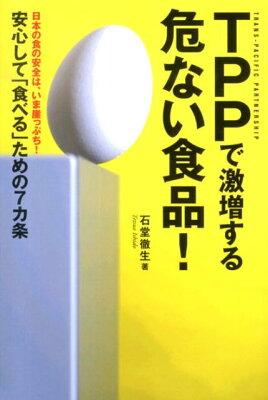 【楽天ブックスならいつでも送料無料】TPPで激増する危ない食品! [ 石堂徹生 ]