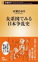 女系図でみる日本争乱史 (新潮新書) [ 大塚 ひかり ]